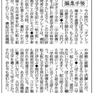昨日のニュースと今日の編集手帳