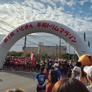 南部トリムマラソン改め「いとまん平和トリムマラソン」