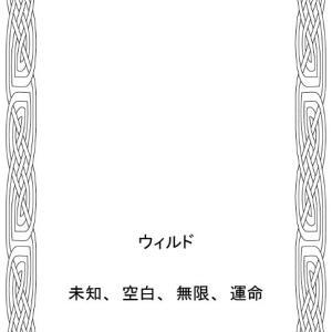ルーンメッセージ2112