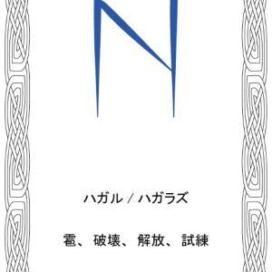 ルーンメッセージ1915