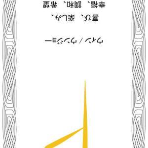 ルーンメッセージ1319