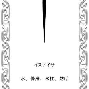 ルーンメッセージ2114