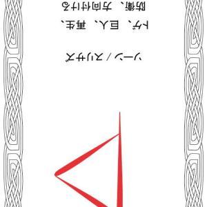 ルーンメッセージ1400