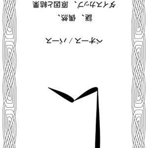 ルーンメッセージ1869