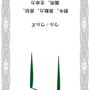 ルーンメッセージ1409
