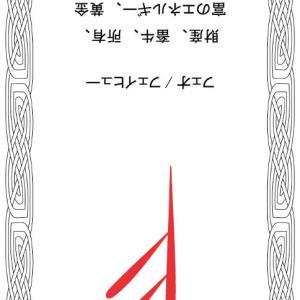ルーンメッセージ1402