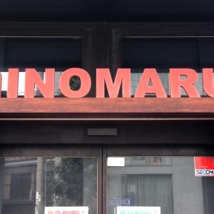ヒノマル狛江店 0の付く日 入場順抽選