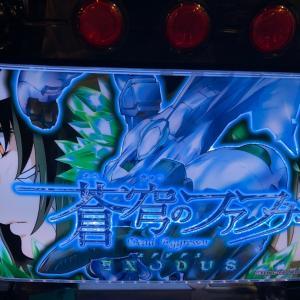 蒼穹のファフナーEXODUS 初打ち!