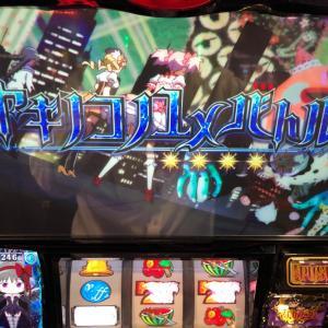 パチスロ実戦 12/3 白星を掴み取れ! 魔法少女まどか☆マギカ新編叛逆の物語