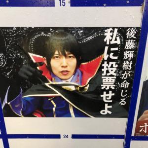 東京都知事選にルルーシュが立候補したのか?後藤輝樹さん!これは著作権違反とか大丈夫なの?