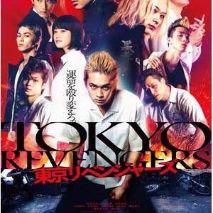 【映画】東京リベンジャーズを観て来ました