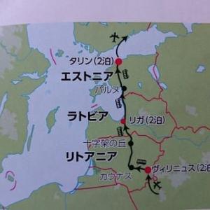 バルト三国の旅 ①