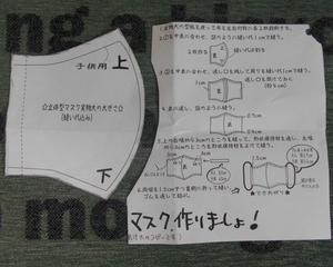 ノーズワイヤー不織布入り手作りマスクに挑戦!!