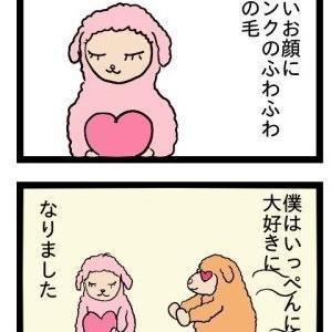 第二話 ピンクのひつじ