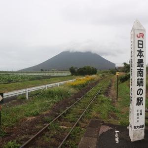 日本一最南端にあるJRの駅「西大山駅」は、ちょっとした観光スポットだったよ!
