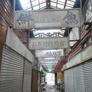 【川崎遺産】個人商店が今も残る超激シブ商店街「小向マーケット」の歴史と今に迫った!