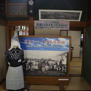 日本とハワイ交流の原点は「日本ハワイ移民資料館」にあり!