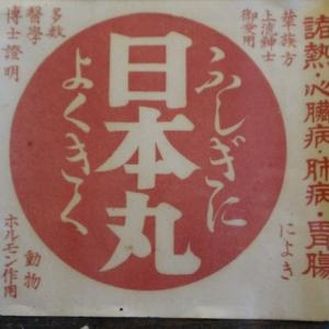 日本丸という人気万能薬を製造していた「岩尾薬舗日本丸館」とは!?