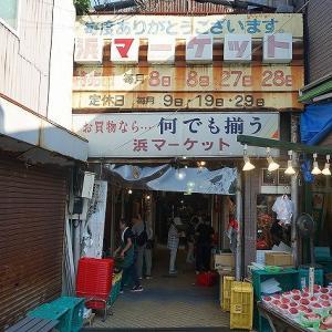 横浜市磯子に残るゲキ渋商店街「浜マーケット」の歴史と今を調べるべく突撃取材しに行った!