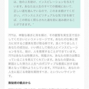 kamiちゃんの最近のエンジェルナンバー推移(kamiちゃん調べ)