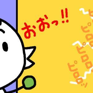 ラッキ〜〜〜♪