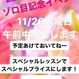 『開催決定』Instagram 2222フォロワー記念イベント