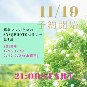 ご予約開始☆2020年1月2月小牧市☆起業ママのためのSNS&photoコース:グループ受講