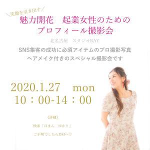 募集開始✨魅力開花♡起業女性のためのプロフィール撮影会