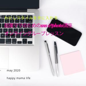 予約開始✨わたしスタイルを手に入れる✨起業ママのためのSNS&photo講座 オンラインコース