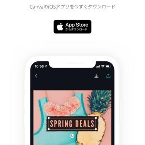 画像加工アプリ『canva』のNGな使い方