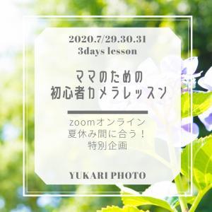 予告!夏休みに間に合う❤︎ママのための超初心者カメラレッスン・オンラインコース