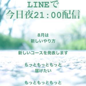 2021.6.18 新サービス発表会 21:00