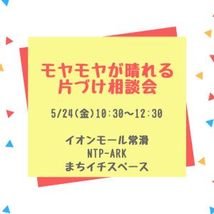 【開催案内】モヤモヤが晴れる片づけ相談会