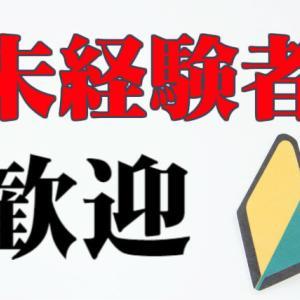 山形県酒田で柔道整復師・鍼灸師の正社員募集