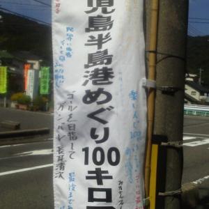 回想録・「第6回児島半島港めぐり100キロマラソン」~ガリガリ君、当たった!~