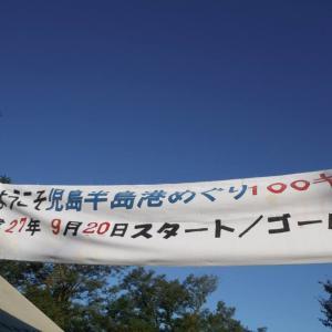 回想録・第8回児島半島港めぐり100㎞マラソン(2015.9.20)~伴走で完走~
