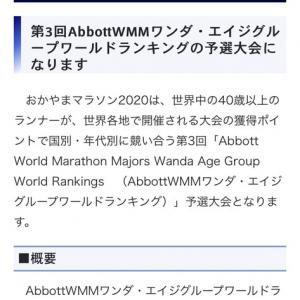 MM2020vol.3~モスクワマラソン2020もおかやまマラソン2020も「年代別世界選手権」への予選だった!~