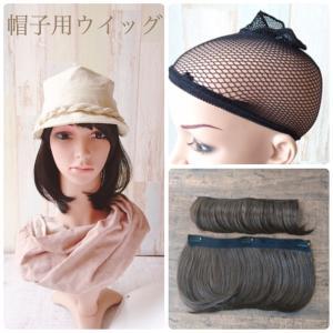 特価♪ 耐熱化繊 帽子用付け毛 が商品入れ替えの為~