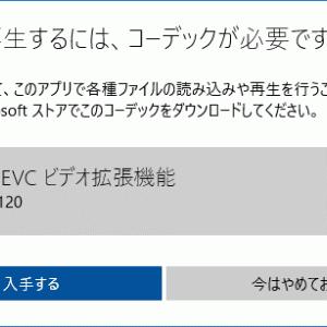 HEVCビデオ拡張機能が有料!?