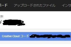 2019年 Adobe StockでCreative Cloud 引き換え忘れ