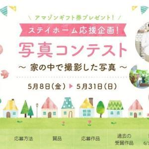【写真AC】ステイホーム応援企画!賞品総額100万円!