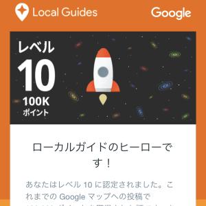 【達成】Googleローカルガイドレベル10