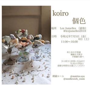 [個色]koiro  イベントに参加いたします。