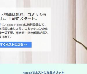 【注意喚起】agodaで民泊予約 嘘の情報に注意