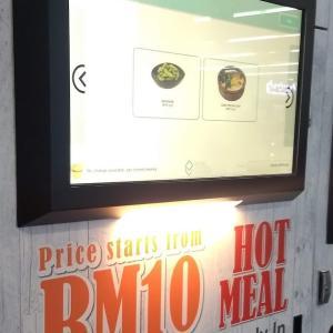 和食の自販機