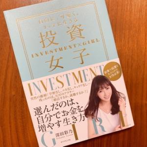 メルカリで買った本【投資女子】