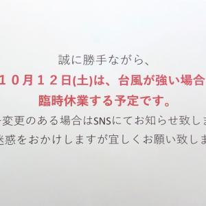 台風による明日の営業について