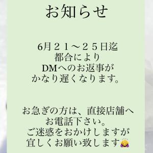 6/21〜25 【ご連絡が遅くなります。】