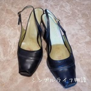 靴箱の衣替え、さようならハイヒール、15年間、出番が来なかったパンプスの捨て時とは?