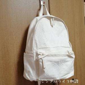 無印良品の白の布製のリュックを染める手順とポイント